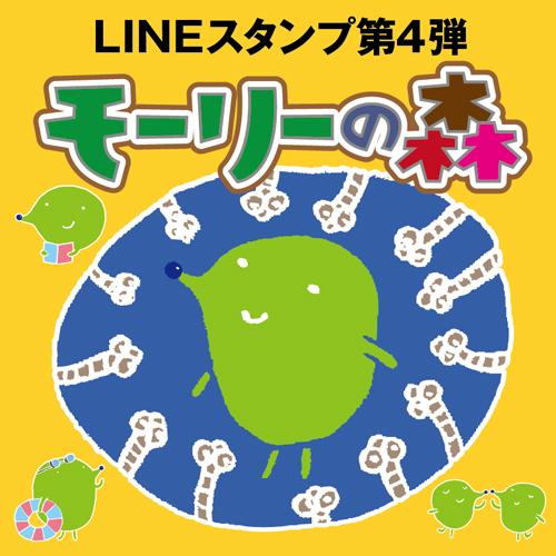 https://store.line.me/stickershop/product/1260771/ja