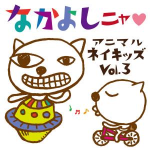 アニマルネイキッズ vol.3