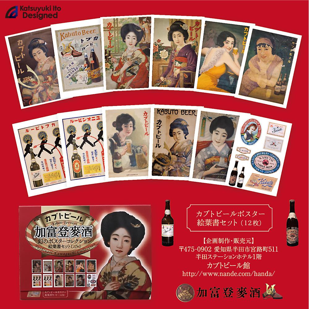 カブトビールポスター絵葉書セット