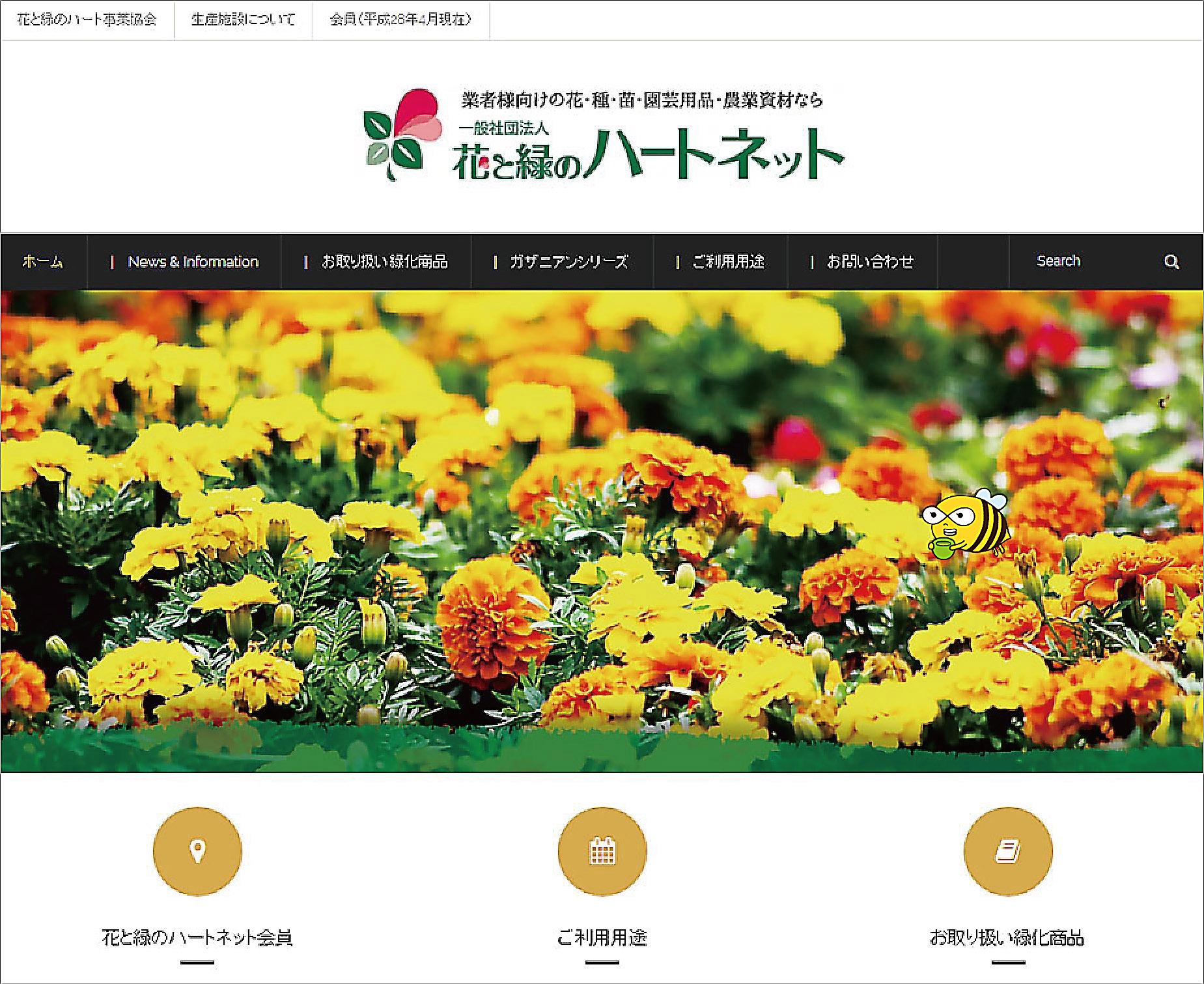 花と緑のハート事業協会