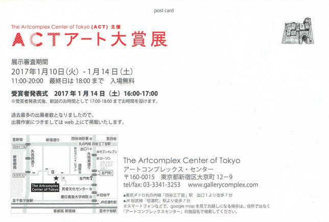 ACTアート大賞展